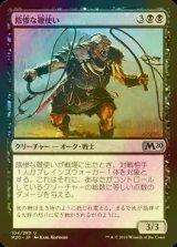 [FOIL] 陰惨な鞭使い/Gruesome Scourger 【日本語版】 [M20-黒U]《状態:NM》