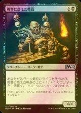 [FOIL] 復讐に燃えた戦長/Vengeful Warchief 【日本語版】 [M20-黒U]