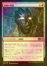[FOIL] 供犠の仮面/Mask of Immolation 【日本語版】 [M20-赤U]