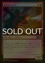 [FOIL] 多欲なドラゴン/Rapacious Dragon 【日本語版】 [M20-赤U]
