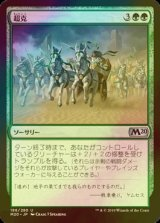 [FOIL] 超克/Overcome 【日本語版】 [M20-緑U]