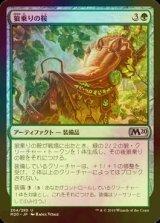 [FOIL] 狼乗りの鞍/Wolfrider's Saddle 【日本語版】 [M20-緑U]