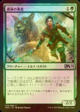 [FOIL] 森林の勇者/Woodland Champion 【日本語版】 [M20-緑U]
