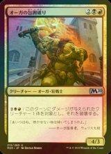 [FOIL] オーガの包囲破り/Ogre Siegebreaker 【日本語版】 [M20-金U]