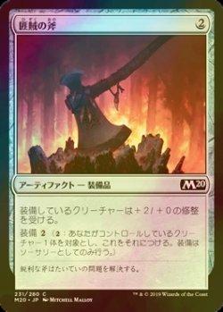 画像1: [FOIL] 匪賊の斧/Marauder's Axe 【日本語版】 [M20-灰C]