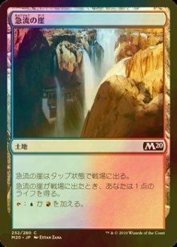 画像1: [FOIL] 急流の崖/Swiftwater Cliffs 【日本語版】 [M20-土地C]