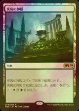 [FOIL] 疾病の神殿/Temple of Malady 【日本語版】 [M20-土地R]《状態:NM》