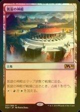 [FOIL] 凱旋の神殿/Temple of Triumph 【日本語版】 [M20-土地R]《状態:NM》