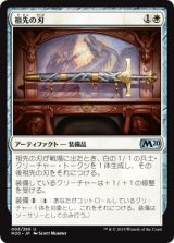 祖先の刃/Ancestral Blade 【日本語版】 [M20-白U]