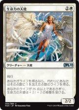 生命力の天使/Angel of Vitality 【日本語版】 [M20-白U]