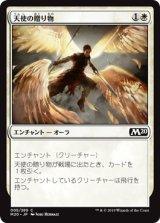 天使の贈り物/Angelic Gift 【日本語版】 [M20-白C]