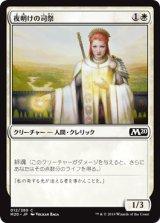 夜明けの司祭/Daybreak Chaplain 【日本語版】 [M20-白C]