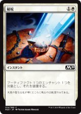 解呪/Disenchant 【日本語版】 [M20-白C]