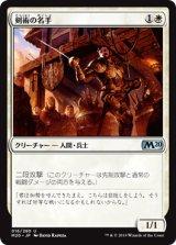 剣術の名手/Fencing Ace 【日本語版】 [M20-白U]