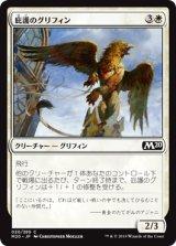 庇護のグリフィン/Griffin Protector 【日本語版】 [M20-白C]