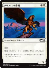 グリフィンの歩哨/Griffin Sentinel 【日本語版】 [M20-白C]