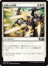 鼓舞する突撃/Inspired Charge 【日本語版】 [M20-白C]