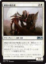 練達の接合者/Master Splicer 【日本語版】 [M20-白U]《状態:NM》