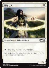 魂癒し人/Soulmender 【日本語版】 [M20-白C]