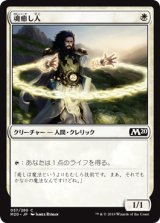 魂癒し人/Soulmender 【日本語版】 [M20-白C]《状態:NM》