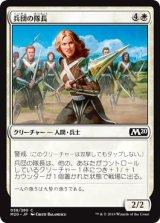 兵団の隊長/Squad Captain 【日本語版】 [M20-白C]