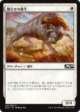 鋤引きの雄牛/Yoked Ox 【日本語版】 [M20-白C]