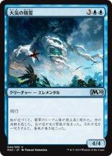 大気の精霊/Air Elemental 【日本語版】 [M20-青U]