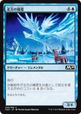 北方の精霊/Boreal Elemental 【日本語版】 [M20-青C]