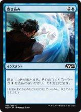 巻き込み/Convolute 【日本語版】 [M20-青C]