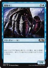 要塞ガニ/Fortress Crab 【日本語版】 [M20-青C]
