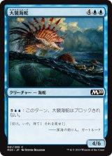 大襞海蛇/Frilled Sea Serpent 【日本語版】 [M20-青C]《状態:NM》
