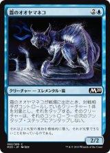 霜のオオヤマネコ/Frost Lynx 【日本語版】 [M20-青C]