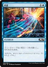 否認/Negate 【日本語版】 [M20-青C]