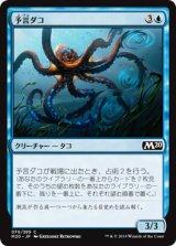予言ダコ/Octoprophet 【日本語版】 [M20-青C]《状態:NM》