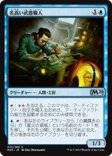 名高い武器職人/Renowned Weaponsmith 【日本語版】 [M20-青U]《状態:NM》