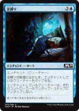 金縛り/Sleep Paralysis 【日本語版】 [M20-青C]《状態:NM》