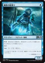 幽体の船乗り/Spectral Sailor 【日本語版】 [M20-青U]《状態:NM》