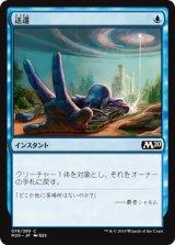 送還/Unsummon 【日本語版】 [M20-青C]