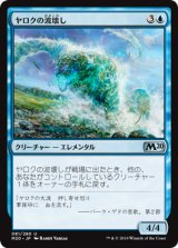 ヤロクの波壊し/Yarok's Wavecrasher 【日本語版】 [M20-青U]《状態:NM》