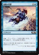 西風の突撃/Zephyr Charge 【日本語版】 [M20-青C]