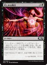 苦しめる吸引/Agonizing Syphon 【日本語版】 [M20-黒C]