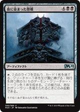 血に染まった祭壇/Bloodsoaked Altar 【日本語版】 [M20-黒U]《状態:NM》
