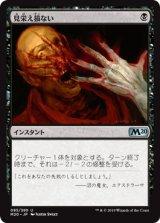 見栄え損ない/Disfigure 【日本語版】 [M20-黒U]
