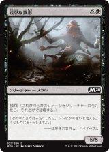 残忍な異形/Feral Abomination 【日本語版】 [M20-黒C]
