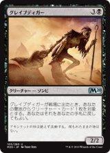 グレイブディガー/Gravedigger 【日本語版】 [M20-黒U]《状態:NM》