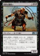 陰惨な鞭使い/Gruesome Scourger 【日本語版】 [M20-黒U]《状態:NM》