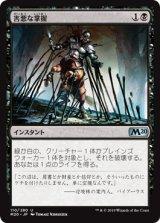 害悪な掌握/Noxious Grasp 【日本語版】 [M20-黒U]