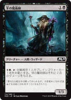 画像1: 牙の魔術師/Sorcerer of the Fang 【日本語版】 [M20-黒C]