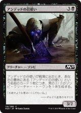 アンデッドの召使い/Undead Servant 【日本語版】 [M20-黒C]