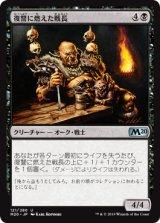 復讐に燃えた戦長/Vengeful Warchief 【日本語版】 [M20-黒U]《状態:NM》